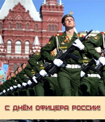 s-dnem-oficera-rossii-pozdravleniya-otkritki foto 12