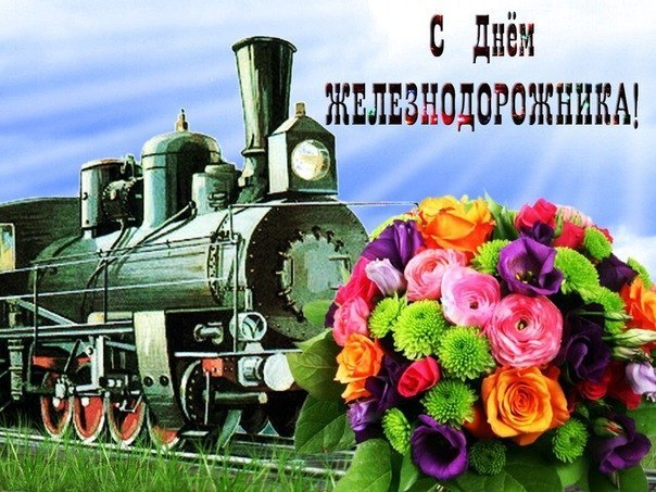 Малышами, картинка с днем железнодорожника любимый