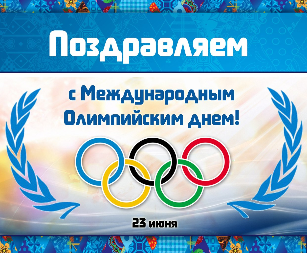Картинки с надписью олимпиада, божьей
