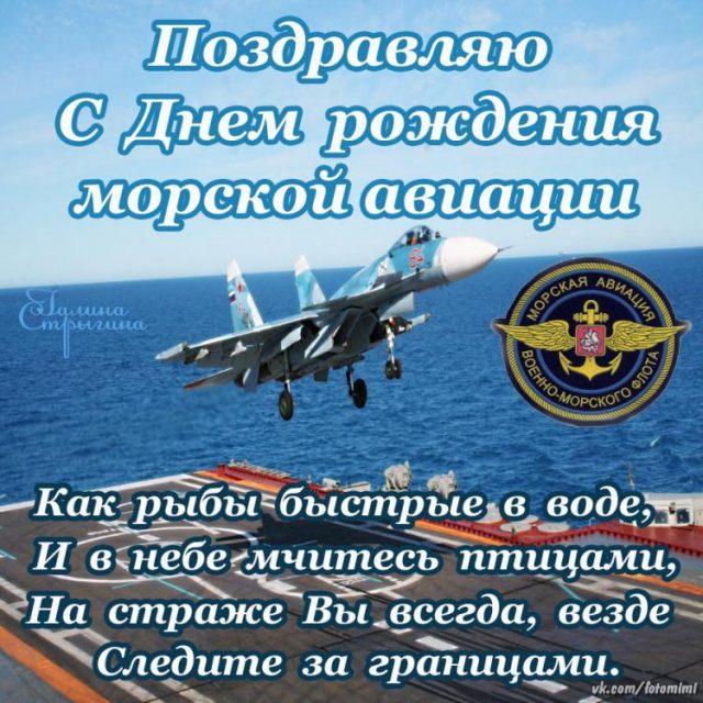 пехота традиционно пожелания с днем морской авиации веками используют