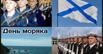 Красивые картинки с Международным днем моряка 2021 (22 фото)