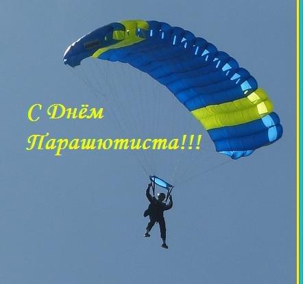 Поздравление с днем парашютиста картинка, надписью друзьям