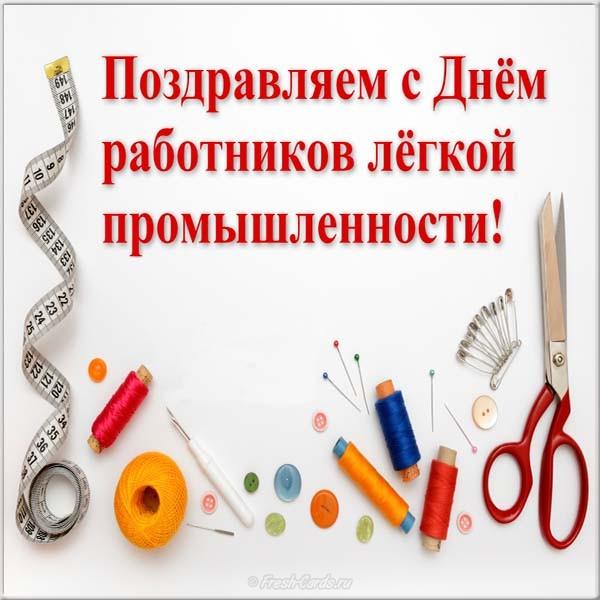 Открытки поздравления с днем легкой промышленности, открытка