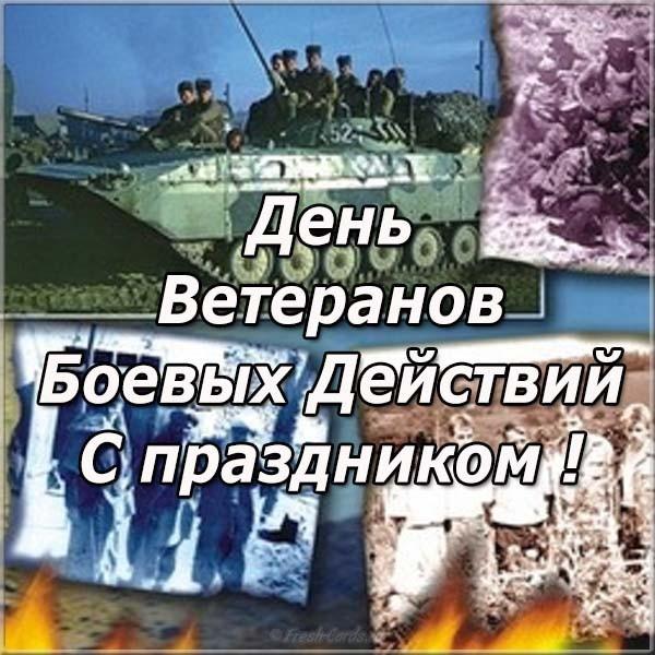 Картинки к дню ветеранов боевых действий