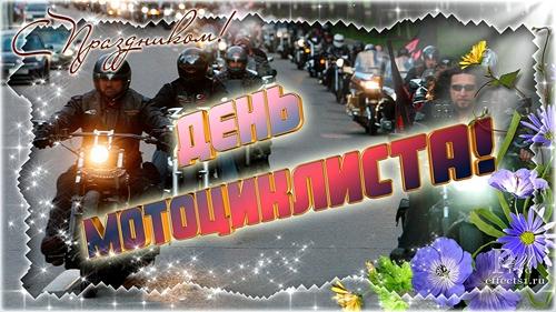 Открытка с днем мотоциклиста