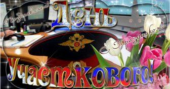Красивые картинки с Днем участкового инспектора полиции (милиции) в Украине 2019 (10 фото)