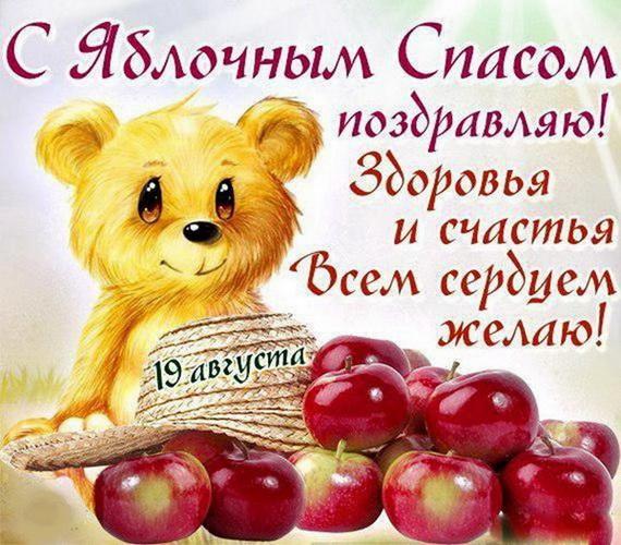 этих сортов 19 августа спас яблочный поздравление в прозе сражений
