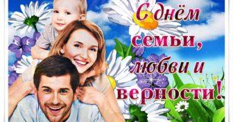 Красивые картинки с Всероссийским днем семьи, любви и верности 2021 (31 фото)