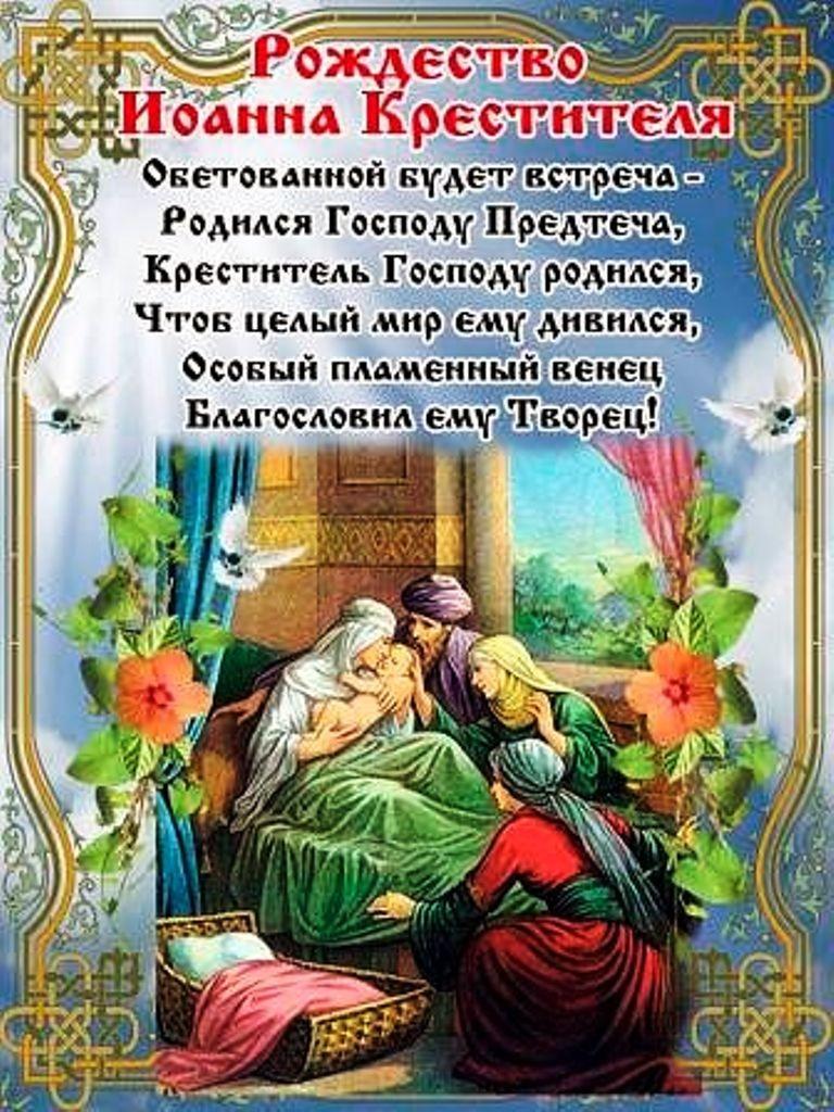 С рождеством иоанна предтечи картинки, открыток