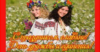 Красивые картинки с Днем дружбы и единения славян 2019 (13 фото)