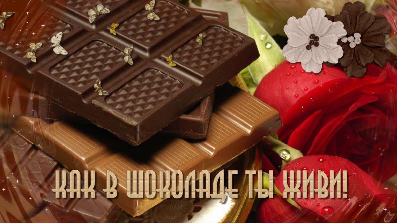 с днем рождения картинки шоколад распоряжении рен