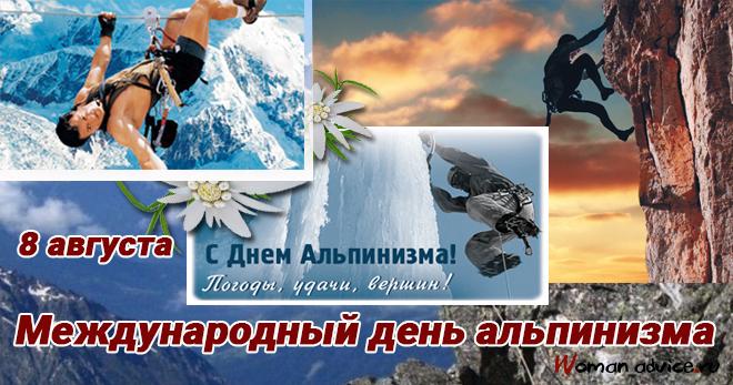 Картинки с днем альпинизма