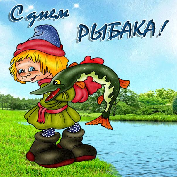 Прикольные поздравления с днем рыболова ароматы