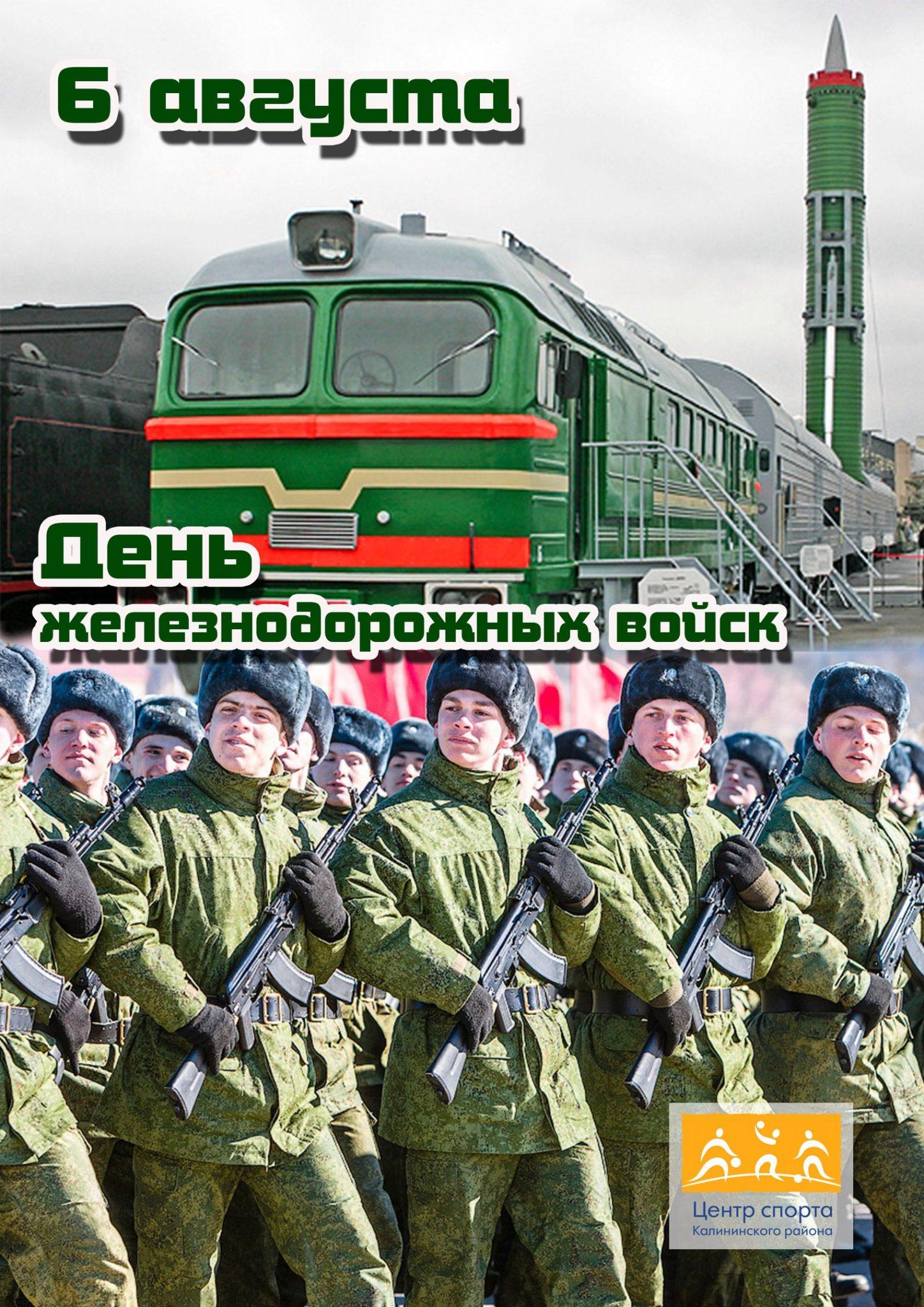 твое фото поздравления с днем железнодорожных войск фабрика мария