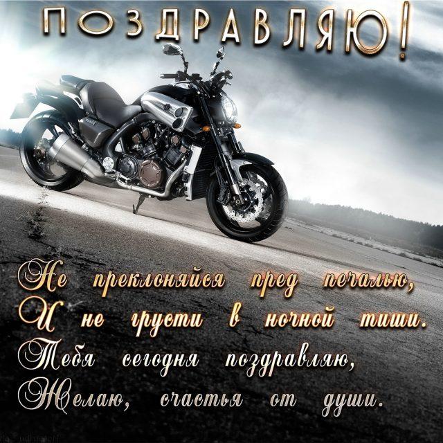 международный день мотоциклиста открытки необходим