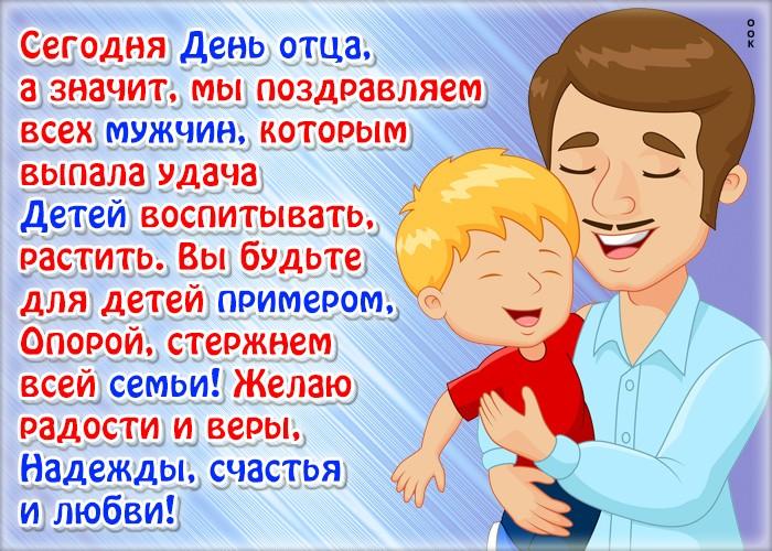 prazdnichnaya-kartinka-den-ottsa-64524.jpg