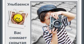 Красивые картинки с Днем фотографа 2021 (31 фото)