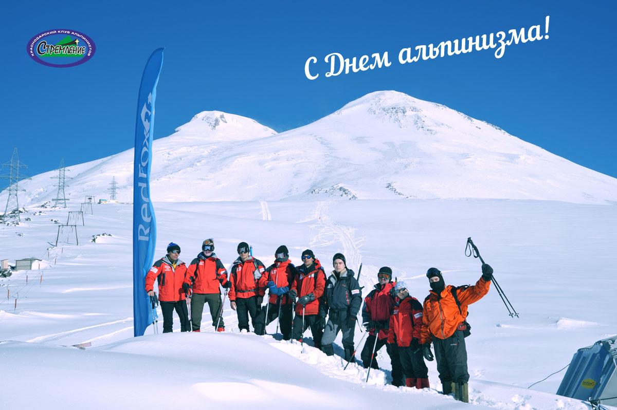 томске поздравить с днем альпинизма охотно