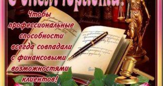 Красивые картинки с Днем юриста Украины 2019 (24 фото)