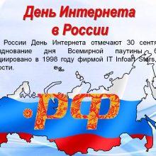 Красивые картинки с Днем интернета в России (14 фото)