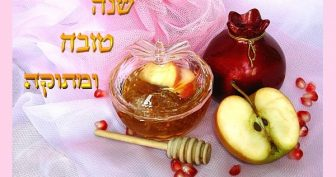 Красивые картинки Рош ха-Шана — еврейский Новый год 2020 (15 фото)