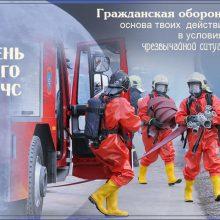 Красивые картинки с Днем гражданской обороны МЧС России 2020 (14 фото)