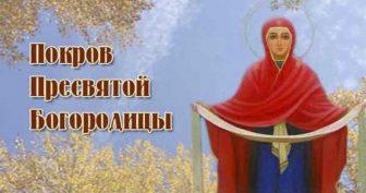 Красивые картинки Покров Пресвятой Богородицы 2020 (18 фото)