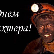 Красивые картинки с Днем шахтера 2019 (20 фото)