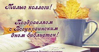 Красивые картинки Всеукраинский день библиотек 2020 (17 фото)