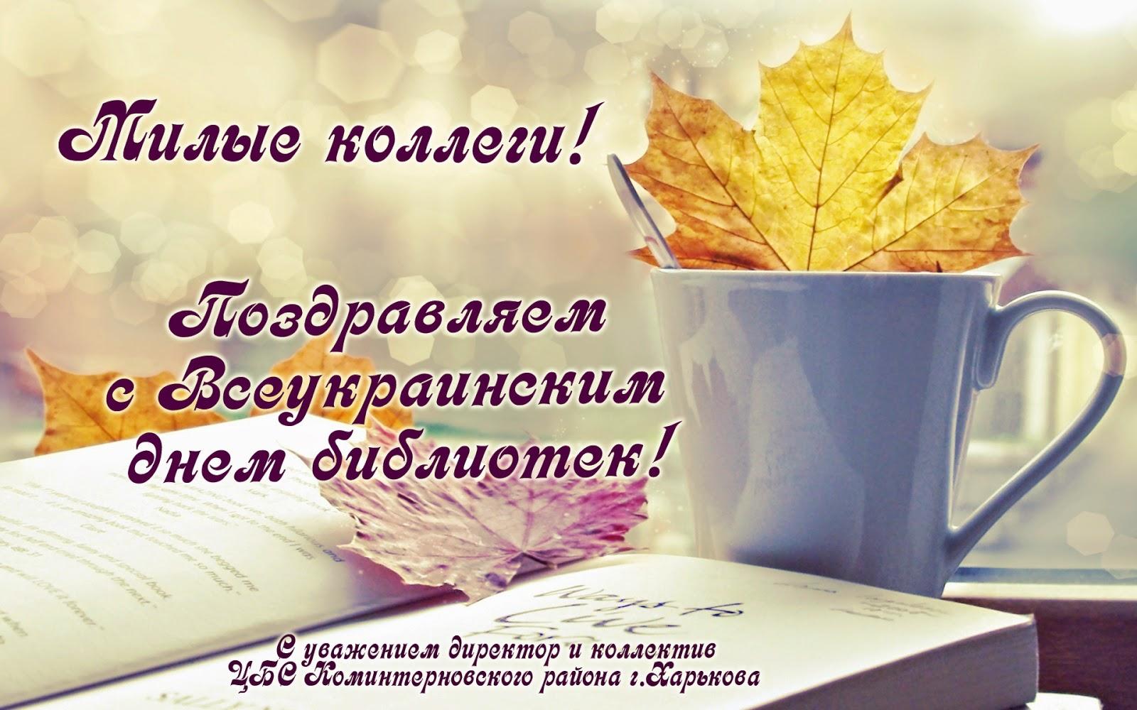 Картинки отец, всеукраинский день библиотек картинки