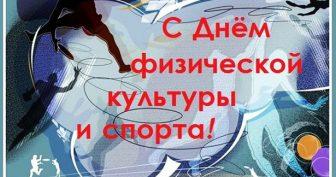 Красивые картинки с Днем физической культуры и спорта Украины 2019 (13 фото)