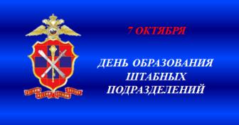Красивые картинки с Днем образования штабных подразделений МВД РФ 2020 (8 фото)