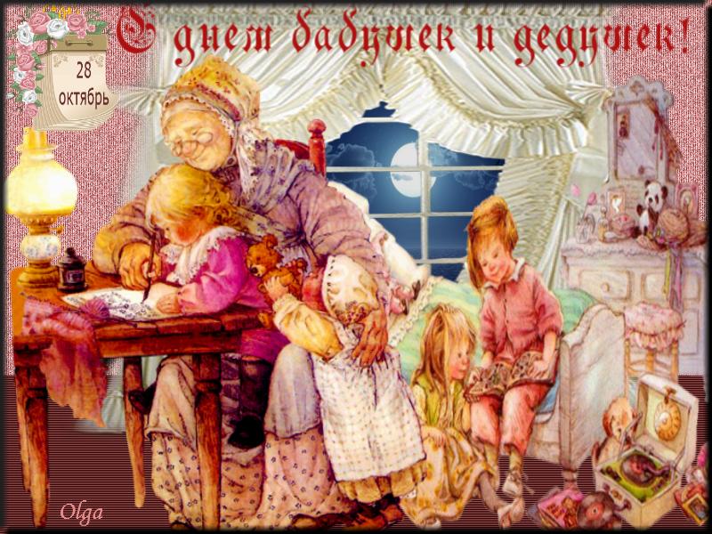 Надписью люблю, мерцающие открытки с днем бабушки и дедушки