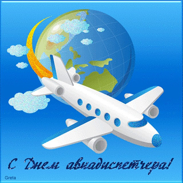 Международный день диспетчера картинки, днем рождения