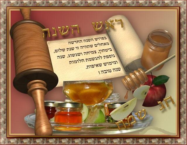 Поздравление с еврейским новым годом рош ха шана в прозе