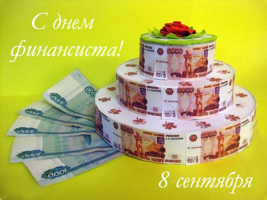 Сентября, открытки с днем рождения финансисту женщине