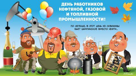 pozdravlenie-s-neftyanoj-i-gazovoj-promishlennosti-otkritki foto 16