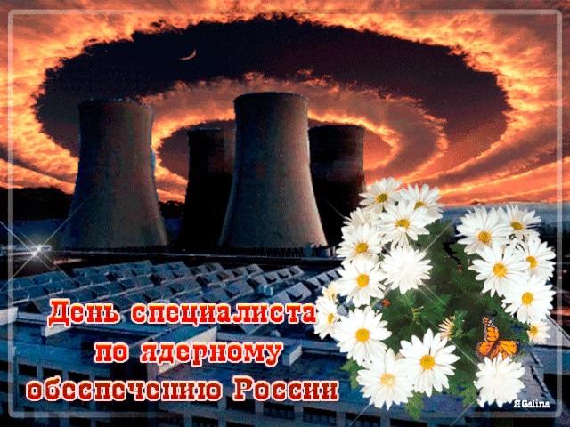 поздравление с специалистом ядерного обеспечением