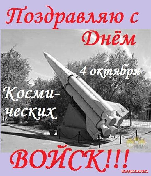 Открытка, с днем космических войск картинки с надписями