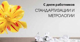 Красивые картинки с Днем работников стандартизации и метрологии Украины (7 фото)