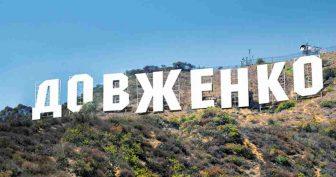 Красивые картинки с Днем украинского кино 2021 (17 фото)