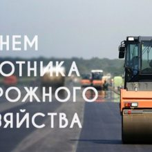 Красивые картинки с Днем работников дорожного хозяйства 2020 (17 фото)