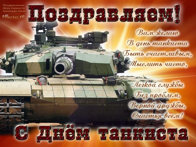 den-tankista-otkritki-pozdravleniya foto 8