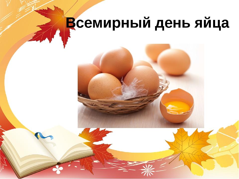 Сверхъестественным, картинки с днем яйца