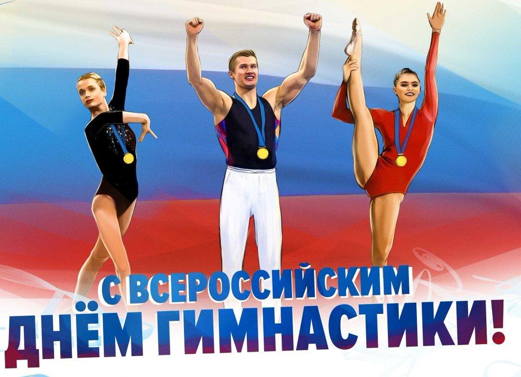 поздравления спортсменам спортивной гимнастики планируете дизайн участка