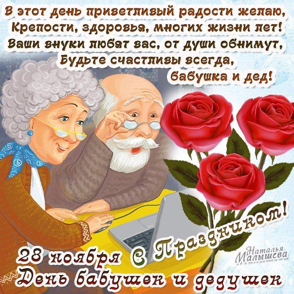 pozdravleniya-s-dnem-krasivih-babushek-otkritki foto 14