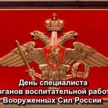 Красивые картинки с Днем специалиста органов воспитательной работы ВС России 2019 (10 фото)
