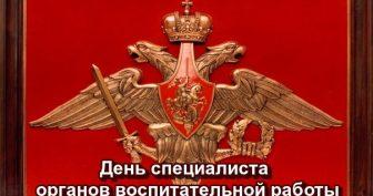 Красивые картинки с Днем специалиста органов воспитательной работы ВС России 2020 (15 фото)