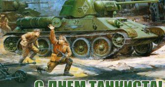 Красивые картинки с Днем танкиста 2019 (24 фото)