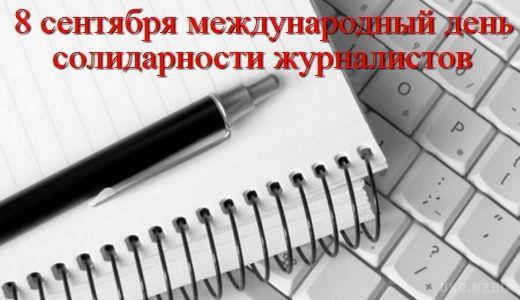 международный день солидарности журналистов открытки дачной